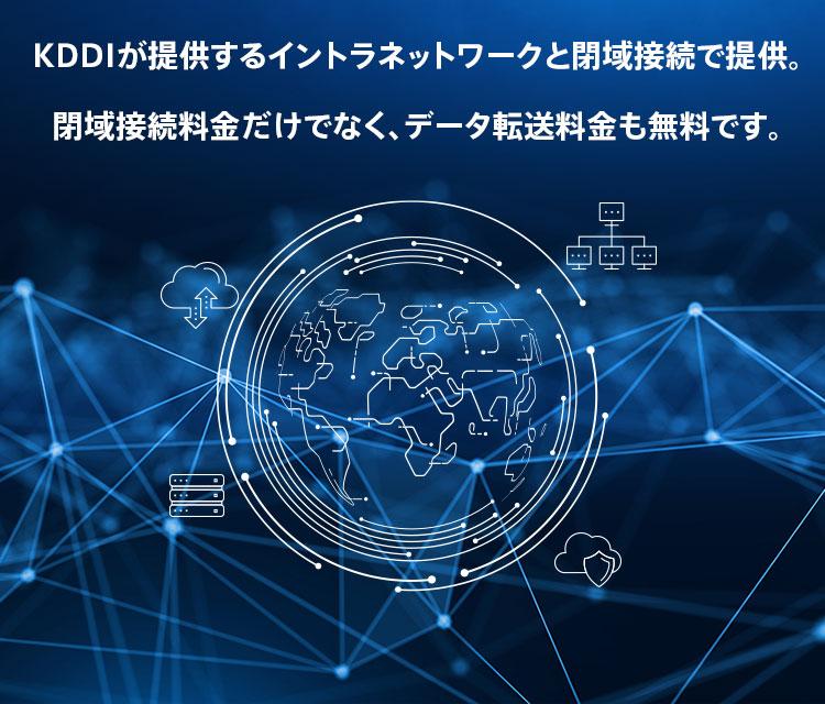 KDDIが提供するイントラネットワークと閉域接続で提供